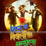 Download Matru Ki Bijlee Ka Mandola Mp3 Songs